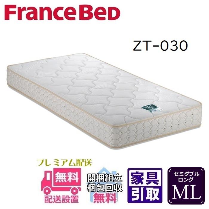 フランスベッド ZT-030 セミダブルロング マットレス【送料・開梱設置無料】ML
