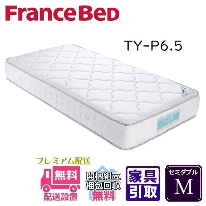 フランスベッド マットレス TY-P6.5 ブランシュセミダブル【送料無料・開梱設置無料】