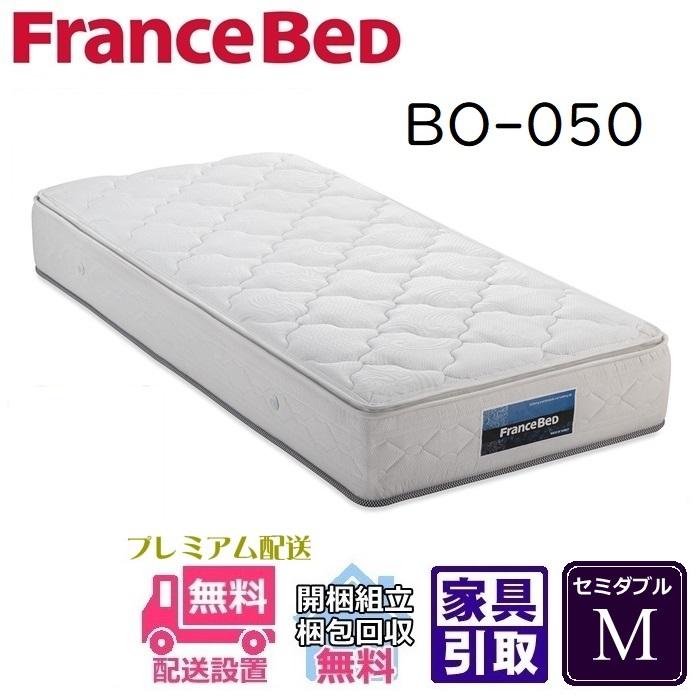 フランスベッド マットレス ブランシュ BO-050セミダブル【送料無料・開梱設置無料】