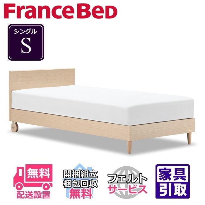 フランスベッド ピスコ F シングル フレーム【送料・開梱設置無料】S