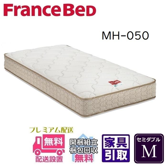 フランスベッド MH-050 セミダブル マットレス【送料・開梱設置無料】M