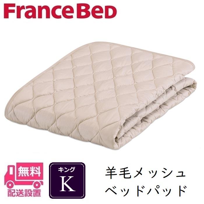 フランスベッド 羊毛メッシュベッドパッド K【送料無料】キング