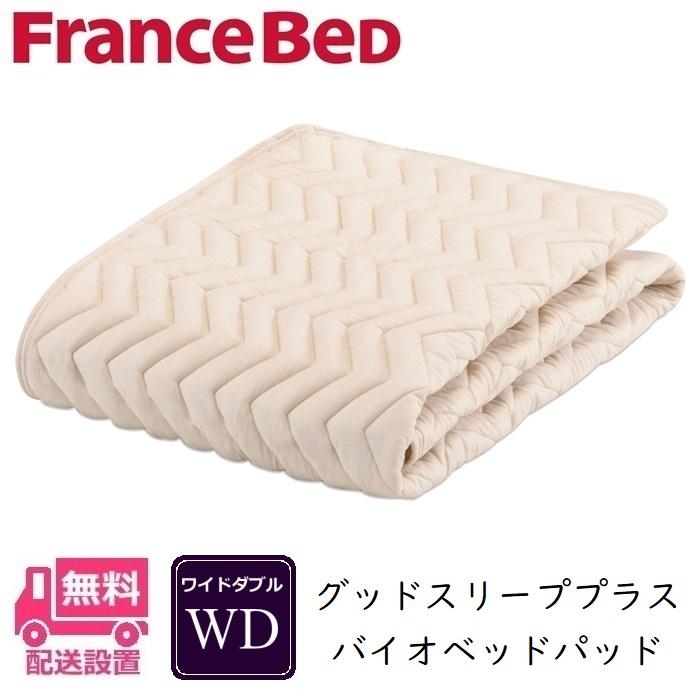 フランスベッド バイオベッドパッド WDサイズ【送料無料】ワイドダブル