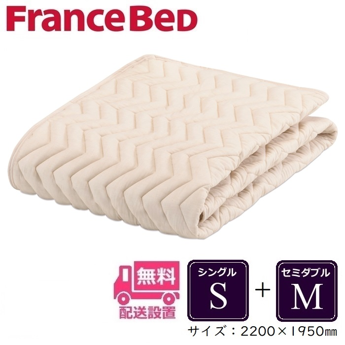 フランスベッド バイオベッドパッド S+Mサイズ【送料無料】シングル+セミダブル(一枚縫製)