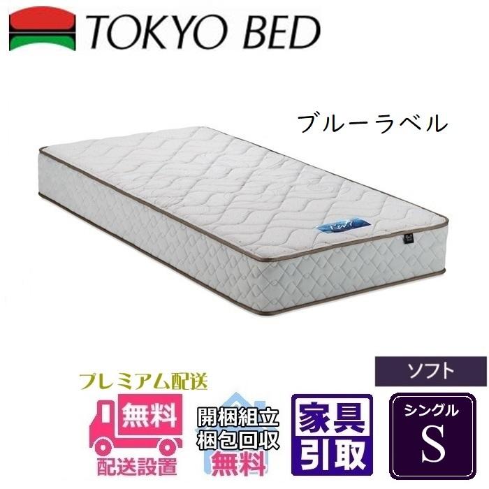東京ベッド ブルーラベル ソフト シングルレヴ7【送料無料・開梱設置無料】S