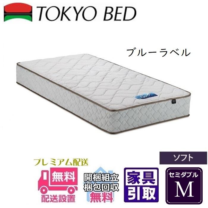 東京ベッド ブルーラベル ソフト セミダブルレヴ7【送料無料・開梱設置無料】M