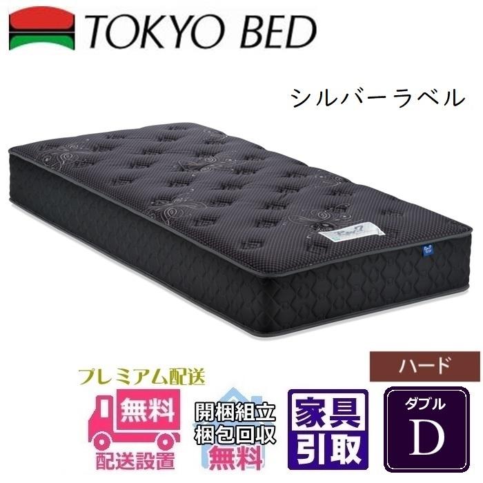 東京ベッド シルバーラベル ハード ダブルレヴ7【送料無料・開梱設置無料】D