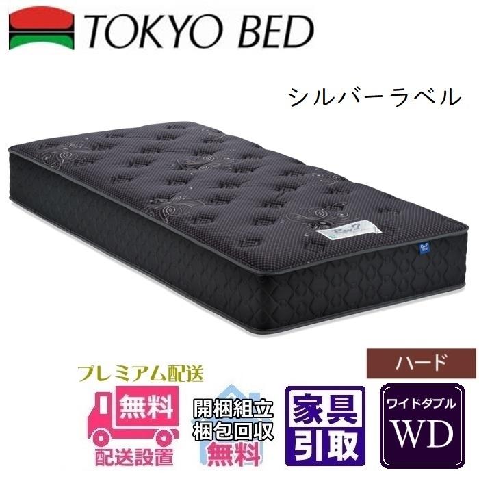 東京ベッド シルバーラベル ハード ワイドダブルレヴ7【送料無料・開梱設置無料】WD