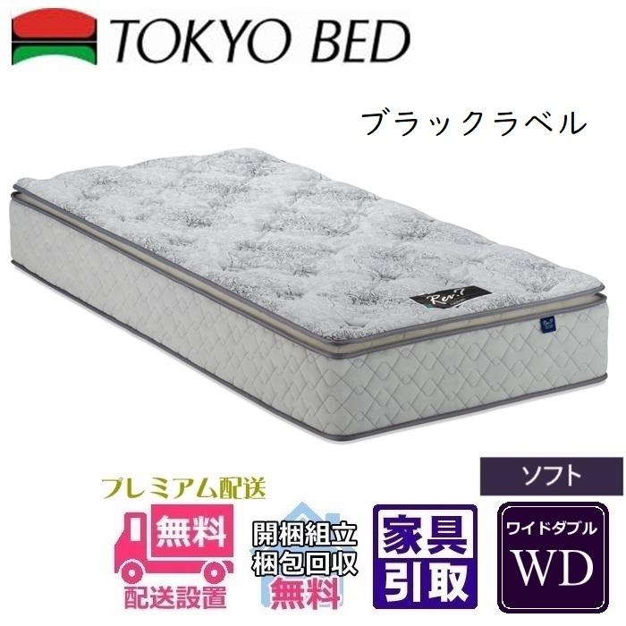 東京ベッド ブラックラベル ソフト ワイドダブルレヴ7【送料無料・開梱設置無料】WD