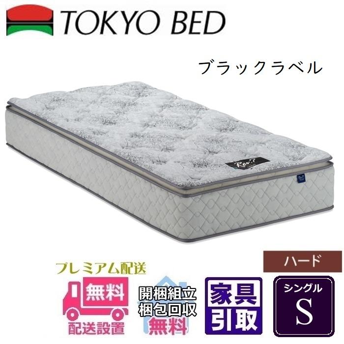 東京ベッド ブラックラベル ハード シングルレヴ7【送料無料・開梱設置無料】S