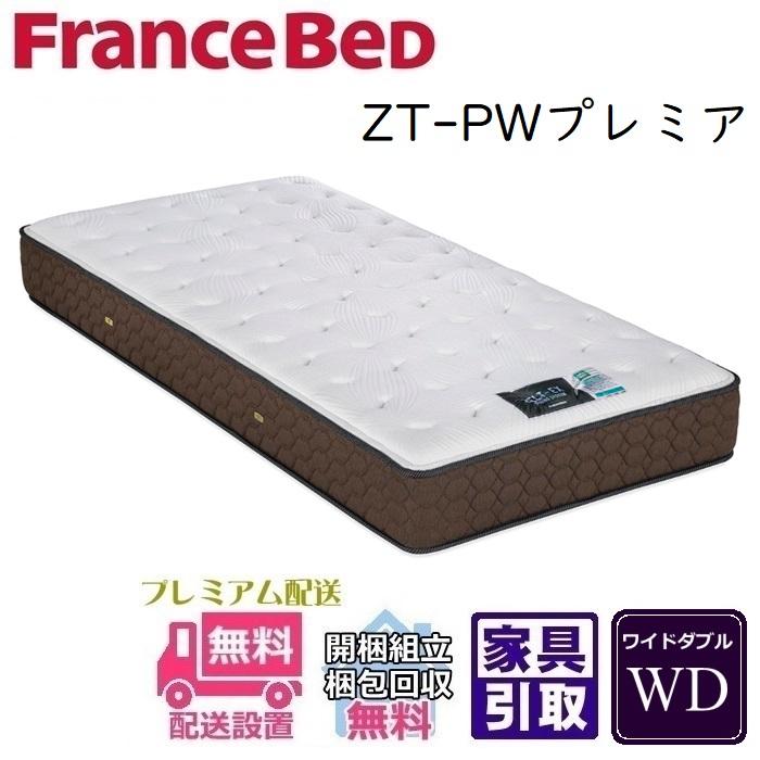 フランスベッド ZT-PWプレミア マットレス ワイドダブル【送料・開梱設置無料】WD