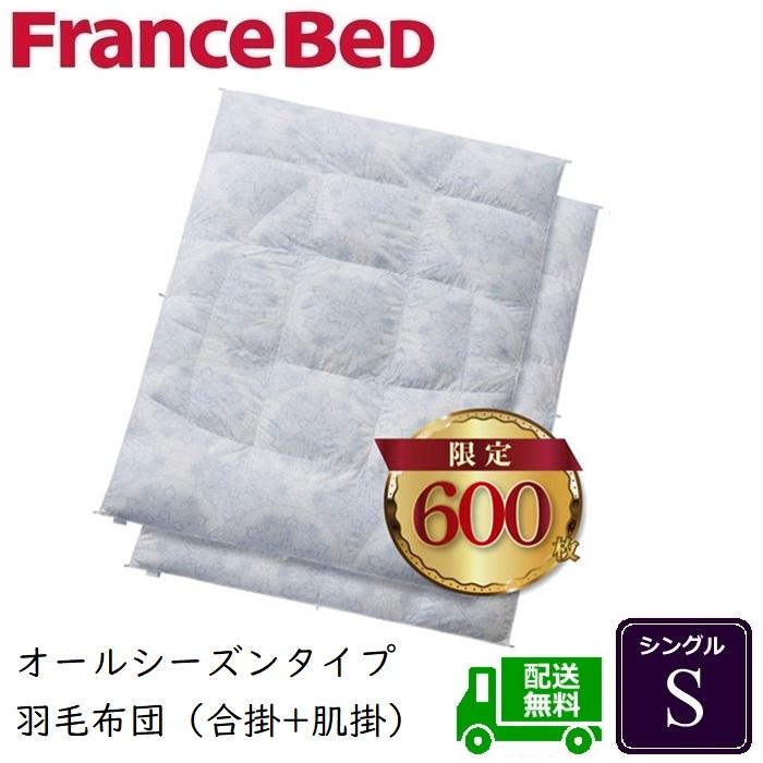 フランスベッド 羽毛布団 シングル【送料無料】オールシーズンタイプ 2枚1組
