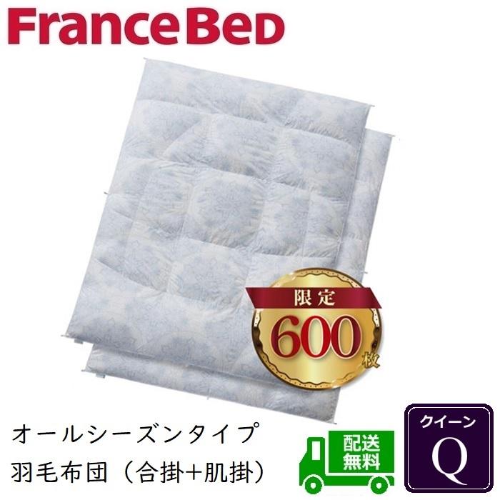フランスベッド 羽毛布団 クィーン【送料無料】オールシーズンタイプ 2枚1組