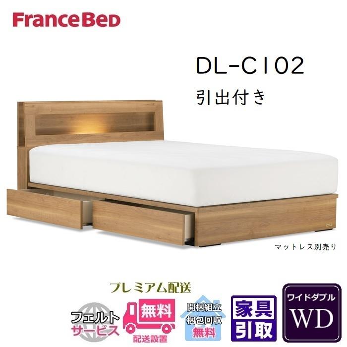 WD ベッドフレーム 引出付き DR【送料・開梱設置無料】ワイドダブル DL-C102 フランスベッド