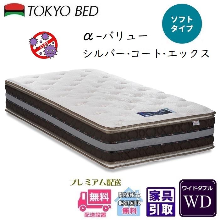 高性能抗菌 全国一律送料無料 静電気吸収で快適睡眠 東京ベッド マットレス シルバーコートエックス ソフト ワイドダブルαバリューシリーズ 除菌と静電気吸収マットレスSilver-Coat-X NEW ARRIVAL 開梱設置無料 送料 WD