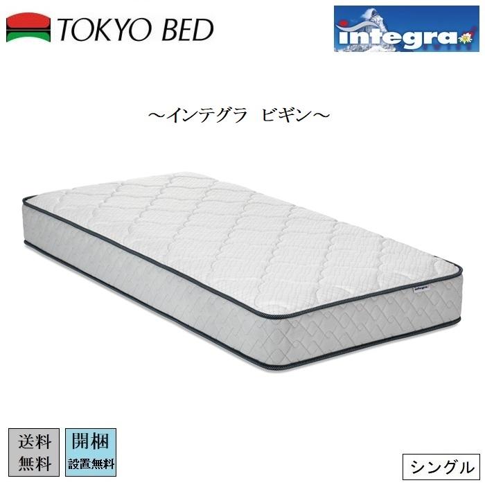 東京ベッド インテグラ ビギン シングル【送料・開梱設置無料キャンペーン】S
