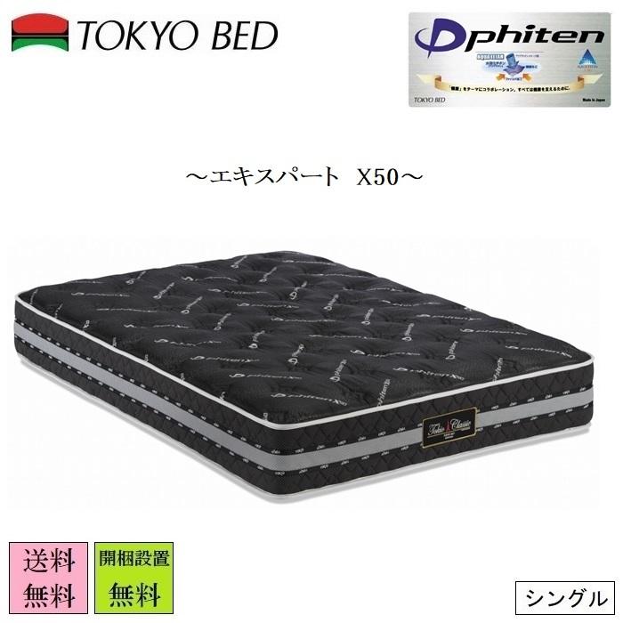東京ベッド ファイテンX50 エキスパート【送料無料・開梱設置無料】シングル マットレス