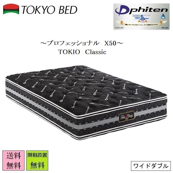 東京ベッド ファイテンX50 プロフェッショナル【送料・開梱設置無料】ワイドダブル マットレス