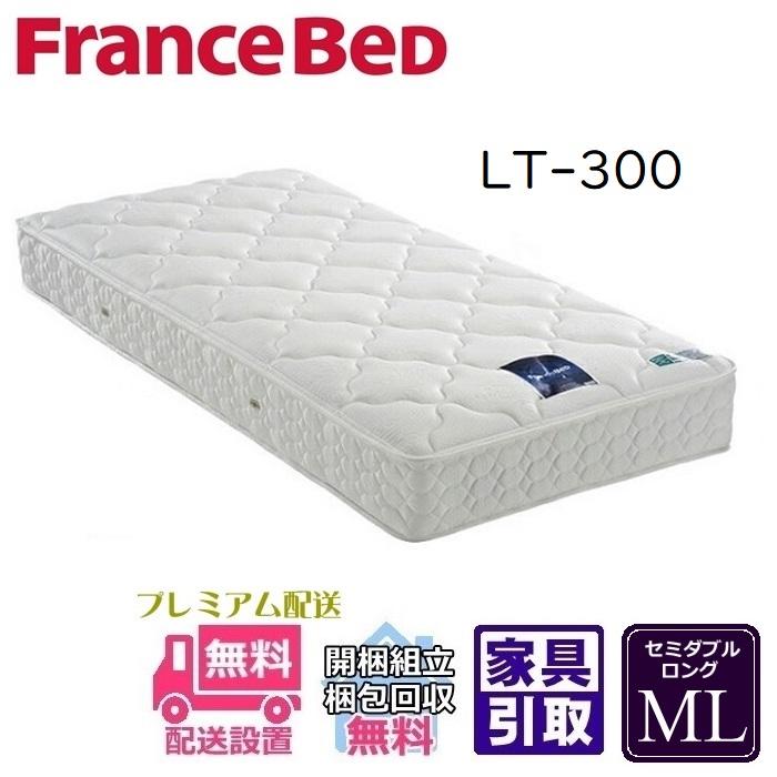 フランスベッド LT-300 セミダブルロング マットレス【送料・開梱設置無料】ML