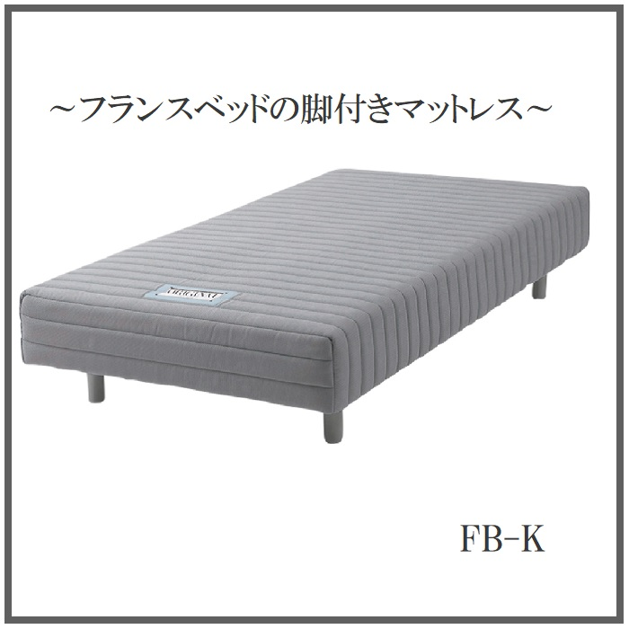 フランスベッド脚付きマットレス FB-K Sサイズ(シングル)