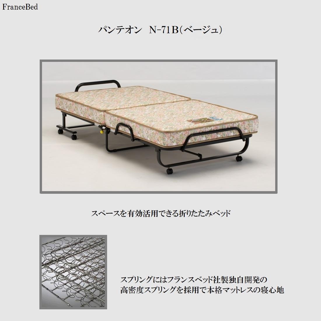 フランスベッド社製 折りたたみベッド パンテオンN71-B(ベージュ)