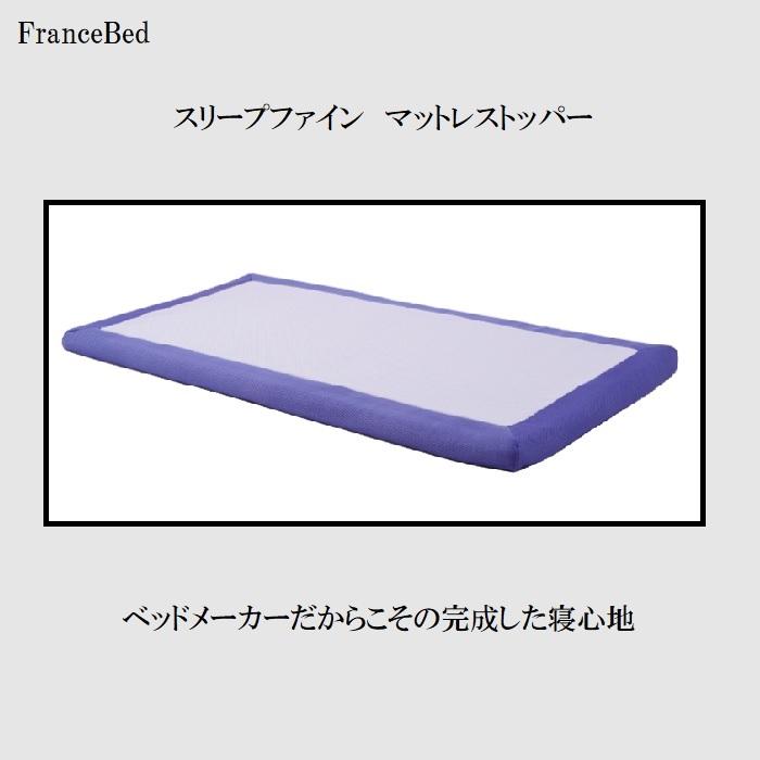 フランスベッド製 スリープファイン 高反発低反発コラボレーショントッパーマットレス カバー洗濯可能 季節やお好みによって変えられる 敷き布団の上やお使いのマットレスの上に敷いてワンランク上げた寝心地