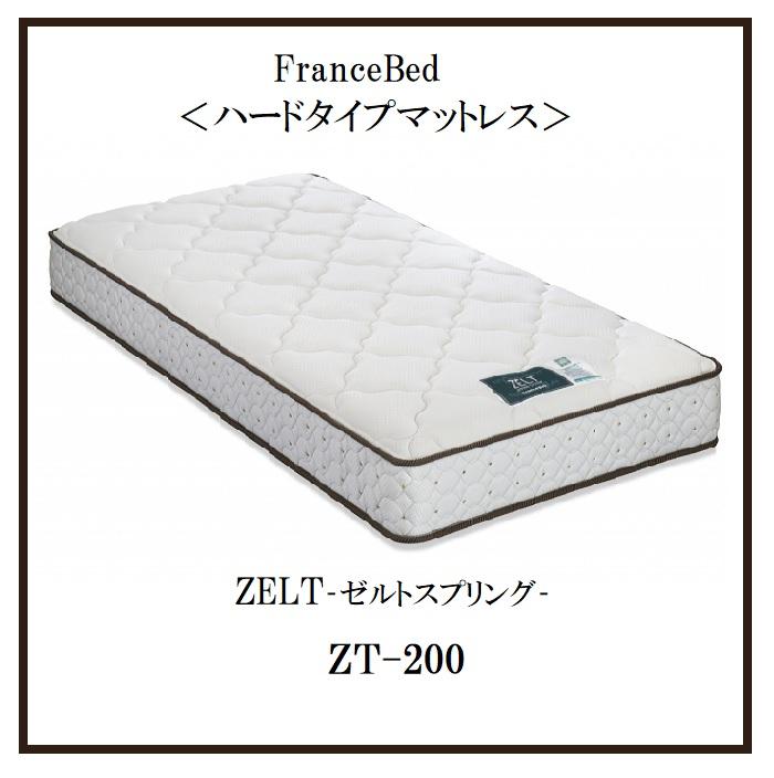 フランスベッド Dサイズマットレス ZT-200羊毛(ダブル)