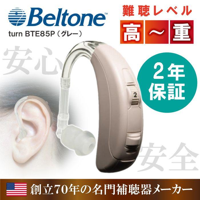 【沖縄・離島配送不可】耳かけ補聴器 ベルトーン耳かけタイプ【デジタル補聴器】turn(ターン) BTE 85 P グレー (高度から重度難聴者向け 耳かけデジタル補聴器) 製品型番:TURN85P-GR
