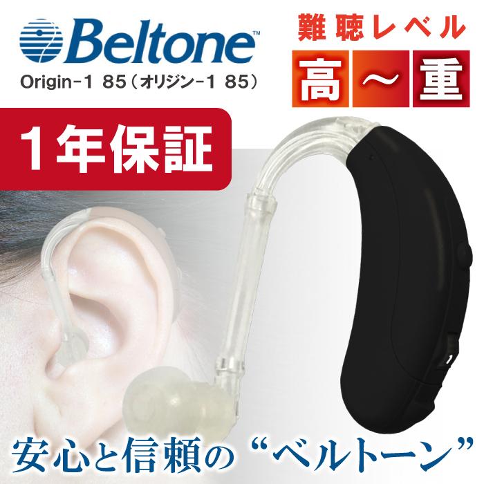 【今だけ!補聴器乾燥ケース付】耳かけ補聴器 ベルトーン耳かけタイプ【デジタル補聴器】Origin-1(オリジン1)85 ブラック (高度から重度難聴者向け 耳かけデジタル補聴器)