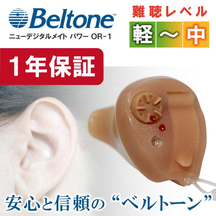 【耳穴】【補聴器】【集音器】【ベルトーン】小型耳穴タイプ 【デジタル 補聴器】ニューデジタルメイト(軽度から中度難聴者向け耳穴 既製デジタル補聴器) NJH OR-1