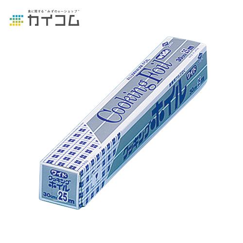 クッキングホイル 30×25サイズ : 30cm×25m入数 : 40単価 : 379.48円(税抜)