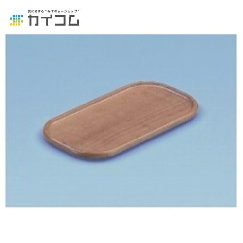 M-40-599カスタートレー(ナチュラル)サイズ : 140×260入数 : 80単価 : 986.23円(税抜)