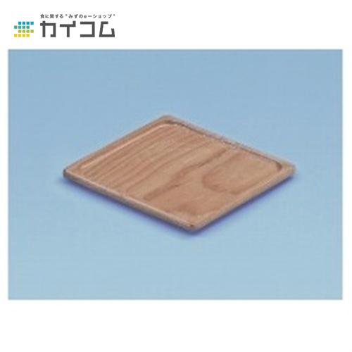 M-40-901カスタートレー(ナチュラル)サイズ : 180×180入数 : 80単価 : 925.25円(税抜)