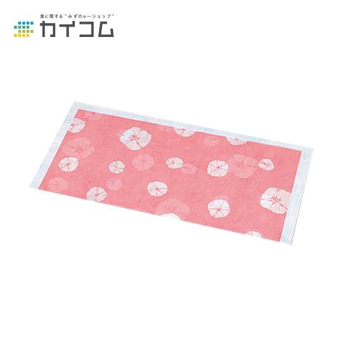 アラカルト 絞柄(ピンク)サイズ : 660×660mm入数 : 1600単価 : 48.7円(税抜)