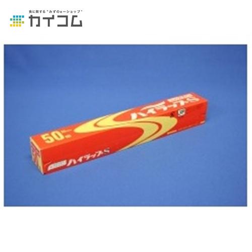 ハイラップS 30cm×50mサイズ : 30cm×50m入数 : 30単価 : 292.05円(税抜)