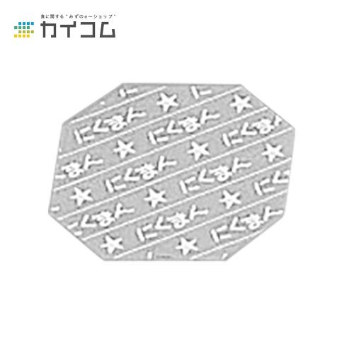 肉マンシート(25面カット)サイズ : (1面カット) 100×100mm入数 : 4000単価 : 23.68円(税抜)