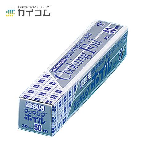 クッキングホイル 30×50サイズ : 30cm×50m入数 : 20単価 : 758.96円(税抜)