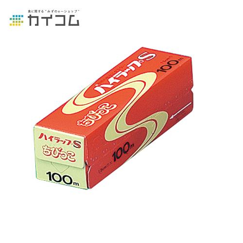 ハイラップSちびっこ 15cm×100mサイズ : 15cm×100m入数 : 30単価 : 348.45円(税抜)