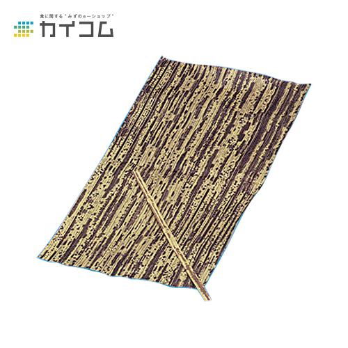 竹皮シート#92サイズ : 150mm×40cm入数 : 1000単価 : 43.22円(税抜)