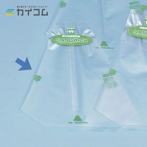 OHサンド(手結用)表用 No.70サイズ : 70/175×205mm入数 : 10000単価 : 4.26円(税抜)