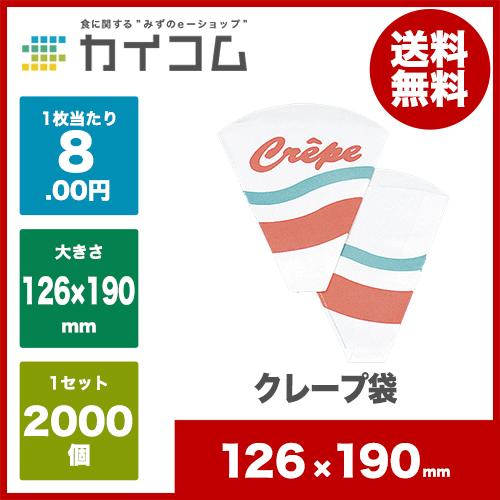 クレープ袋サイズ : 126×190mm入数 : 2000単価 : 8円(税抜)