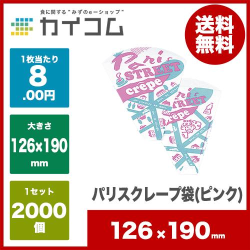 パリスクレープ袋(ピンク)サイズ : 126×190mm入数 : 2000単価 : 8円(税抜)