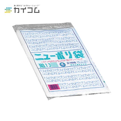 ニューポリ袋(LD) No.13 厚み0.03サイズ : 0.03×260×380mm入数 : 3000単価 : 3.39円(税抜)