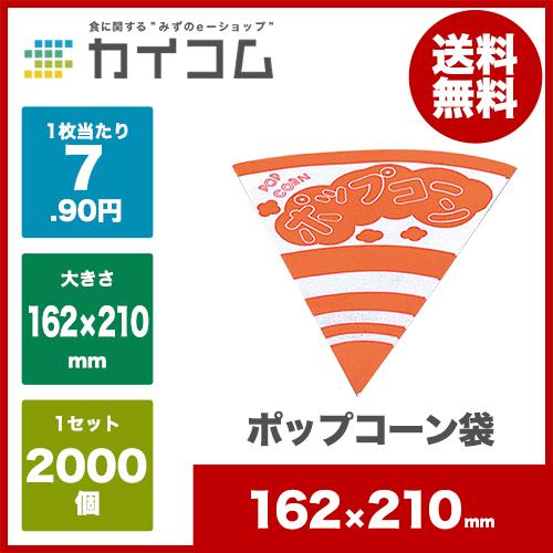 ポップコーン袋サイズ : 162×210mm入数 : 2000単価 : 7.9円(税抜)