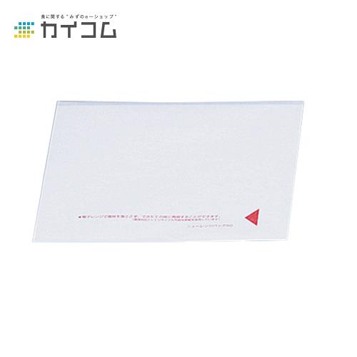 ニューレンジパック No.350サイズ : 185×205mm入数 : 3000単価 : 6.27円(税抜)