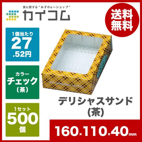 デリシャスサンド(茶)サイズ : 160×110×40mm入数 : 500単価 : 27.52円(税抜)ランチボックス ランチBOX ランチケース 弁当箱 使い捨て 業務用 テイクアウト デリバリー おしゃれ レジャー 紙