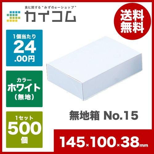 無地箱 No.15サイズ : 145×100×38mm入数 : 500単価 : 24円(税抜)