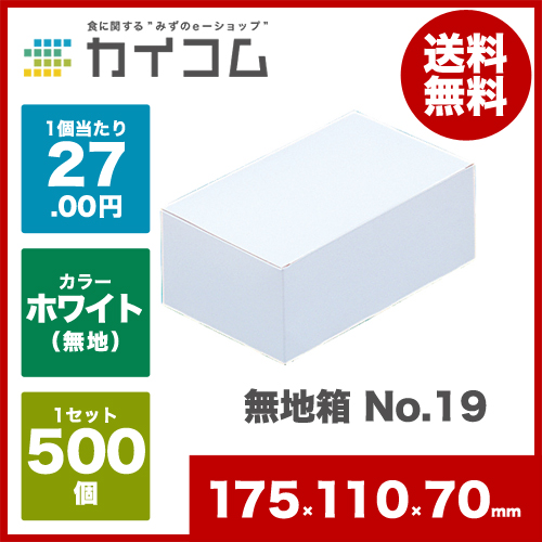 無地箱 No.19サイズ : 175×110×70mm入数 : 500単価 : 27円(税抜)