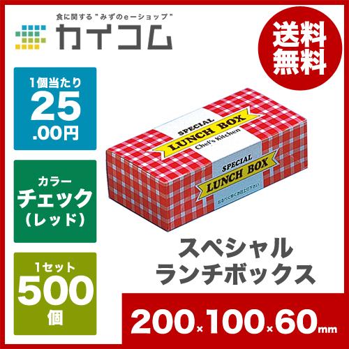 スペシャルランチボックスサイズ : 200×100×60mm入数 : 500単価 : 25円(税抜)