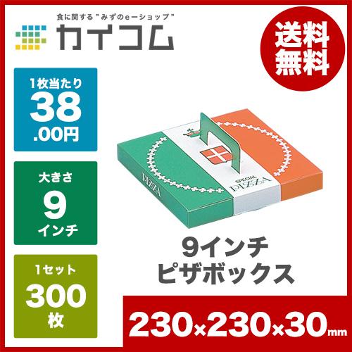 テイクアウト用ピザ箱 9インチピザボックスサイズ : 230×230×30mm入数 : 500単価 : 38.00円(税抜)店舗用 業務用 お持ち帰り用 出前 デリバリー ピザケース ピザBOX